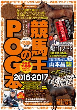競馬王のPOG本 2016-2017-電子書籍