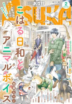 【電子版】月刊ASUKA 2020年2月号-電子書籍