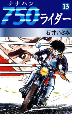 750ライダー(13)-電子書籍
