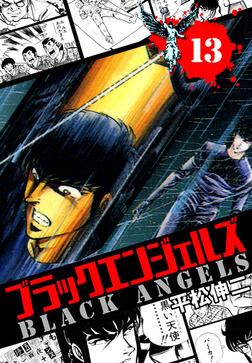 ブラック・エンジェルズ 13巻-電子書籍
