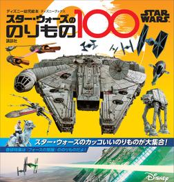 STAR WARS スター・ウォーズののりもの100 (ディズニーブックス)-電子書籍