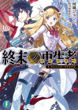 終末ノ再生者 I.ワンハンド・マテリアル-電子書籍