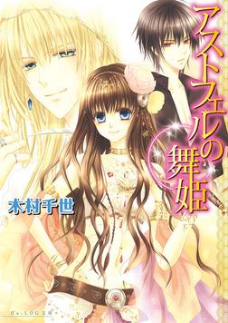 アストフェルの舞姫1-電子書籍