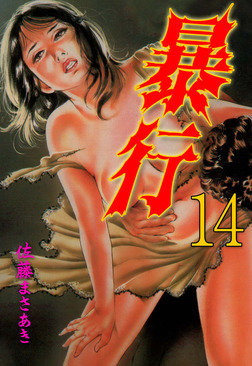 暴行 14-電子書籍