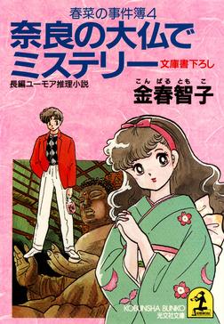 奈良の大仏でミステリー-電子書籍