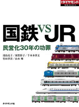 国鉄 VS JR-電子書籍