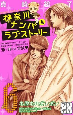 神奈川ナンパ系ラブストーリー プチデザ(6)-電子書籍
