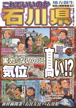 日本の特別地域 特別編集73 これでいいのか石川県-電子書籍