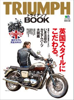 トライアンフ・ブック-電子書籍