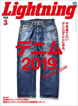 Lightning 2019年3月号 Vol.299-電子書籍