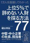 上位5%で辞めない人財を採る方法77――1万人を面接してわかった