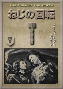 ねじの回転-電子書籍