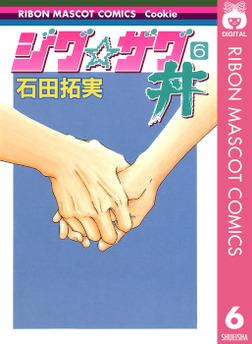 ジグ☆ザグ丼 6-電子書籍