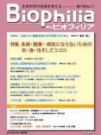 BIOPHILIA 電子版第17号 (2016年4月・春号) 特集 「未病・健康─病気にならないための衣・食・住そしてココロ」