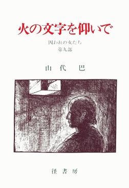 山代巴文庫[囚われの女たち9] 火の文字を仰いで-電子書籍