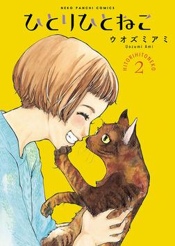 ひとりひとねこ / 2-電子書籍