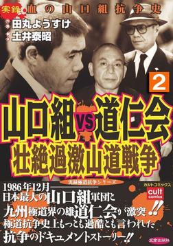 山口組VS道仁会 壮絶過激山道戦争 2巻-電子書籍