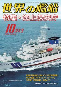 世界の艦船 2020年 10月号