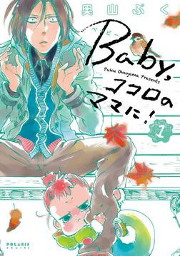 【期間限定 無料お試し版】Baby,ココロのママに!(1)-電子書籍