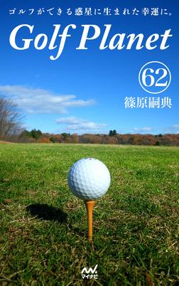 ゴルフプラネット 第62巻 ~ゴルフコースを味方にする快感。~-電子書籍