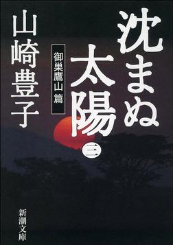沈まぬ太陽(三) -御巣鷹山篇--電子書籍