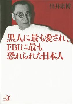 黒人に最も愛され、FBIに最も恐れられた日本人-電子書籍