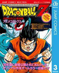 ドラゴンボールZ アニメコミックス 3 地球まるごと超決戦