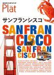 地球の歩き方 Plat 25 サンフランシスコ
