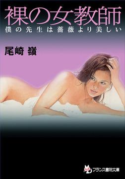 裸の女教師 僕の先生は薔薇より美しい-電子書籍