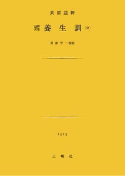 養生訓-電子書籍