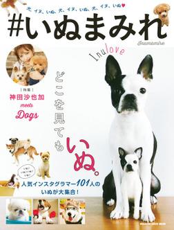 #いぬまみれ-電子書籍