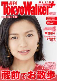 週刊 東京ウォーカー+ 2018年No.21 (5月23日発行)