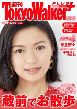 週刊 東京ウォーカー+ 2018年No.21 (5月23日発行)-電子書籍