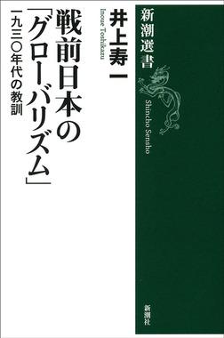 戦前日本の「グローバリズム」―一九三〇年代の教訓―-電子書籍