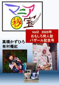 マニア秘宝 vol1.5