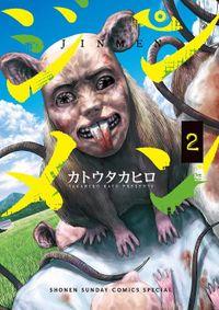 ジンメン(2)【期間限定 無料お試し版】