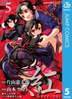 紅 kure-nai 5-電子書籍