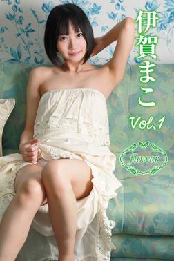 FLOWER_44 伊賀まこ vol.01-電子書籍