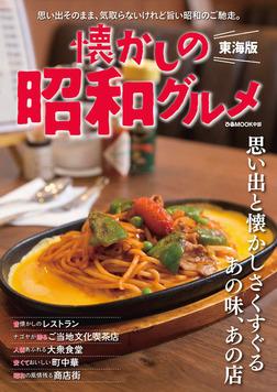 懐かしの昭和グルメ 東海版-電子書籍