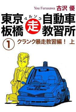東京板橋マルソウ自動車教習所(1)-電子書籍