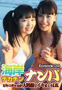 海岸デカチンナンパ ビキニギャルが大興奮でイキまくりDX Episode.04-電子書籍