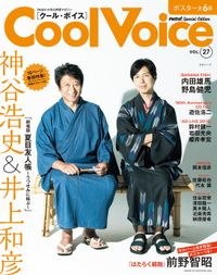Cool Voice Vol.27