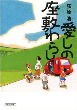 愛しの座敷わらし-電子書籍