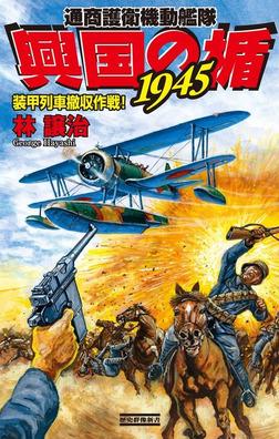 興国の楯1945 装甲列車撤収作戦!-電子書籍