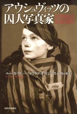 アウシュヴィッツの囚人写真家-電子書籍