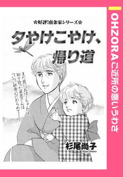 夕やけこやけ、帰り道 【単話売】-電子書籍
