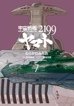 宇宙戦艦ヤマト2199(7)-電子書籍