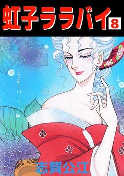 虹子ララバイ(8)-電子書籍