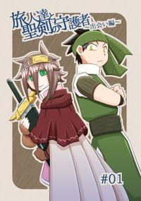 旅人達と聖剣の守護者~出会い編~ #01
