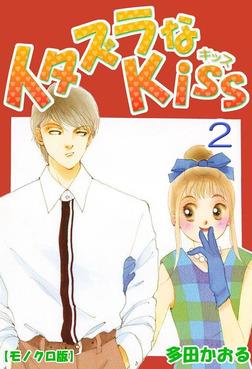 イタズラなKiss 2-電子書籍